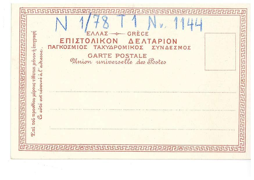 """Athen - Aufschrift: """"Griechische Weine. J. F. Menzer, Neckargemünd"""", Bild 2"""